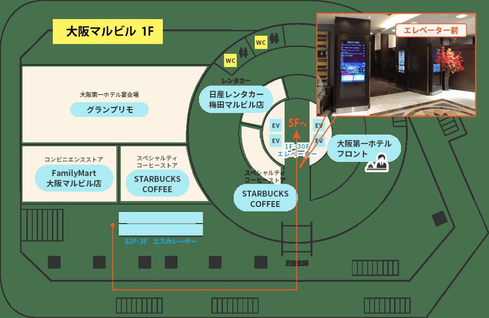 ミセルクリニック大阪梅田院へのフロアマップ